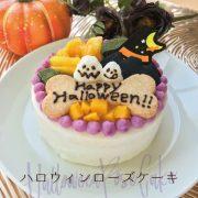 ハロウィンローズケーキ