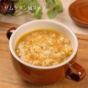 サムゲタン風スープごはん