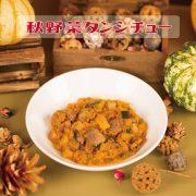 【秋限定ごはん】秋野菜タンシチュー