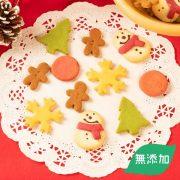 クリスマスクッキー[低アレルゲンクッキー]