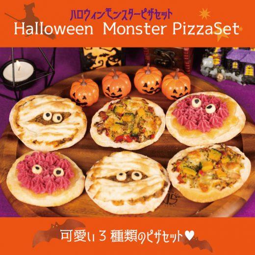 halloween-pizzaset