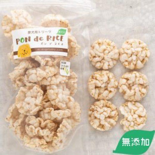 ponde-rice