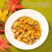 【季節限定ごはん】合鴨ローストの秋野菜とフルーツのサラダ