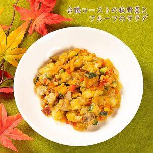 duck-vegetable-fruitsalad