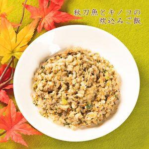 saury-mushrooms-rice